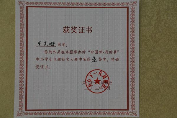 """我校主题征文""""中国梦·我的梦""""获省教育关工委多项奖励"""